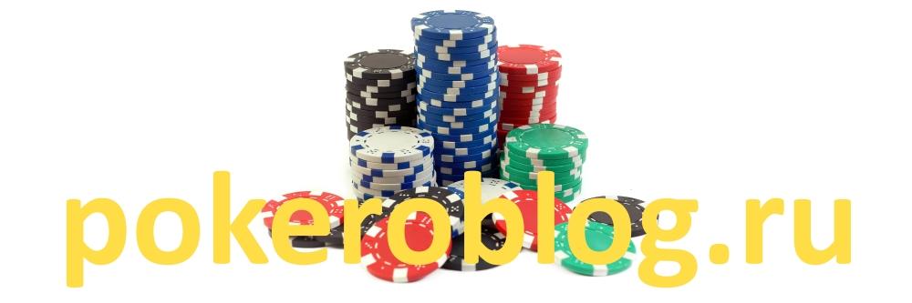 Покероблог - блог о покере