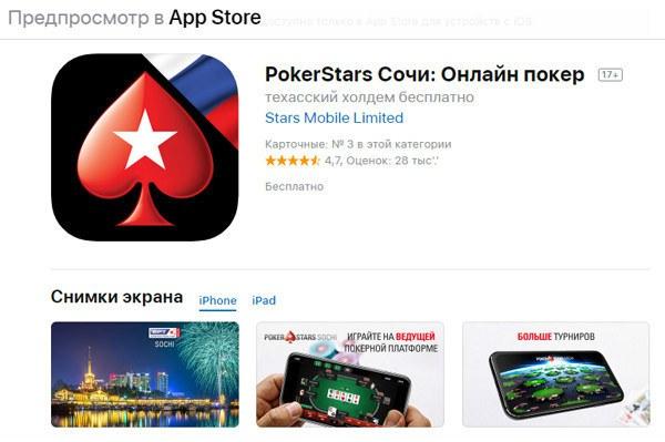 Клиент ПокерСтарс для Айфона.