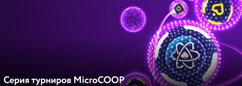 MicroCoop