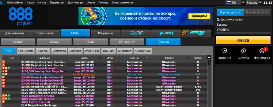 Виды турниров и их расписание.