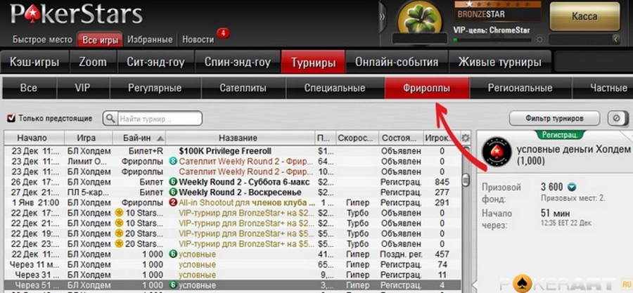 Турниры на Покер Старс.