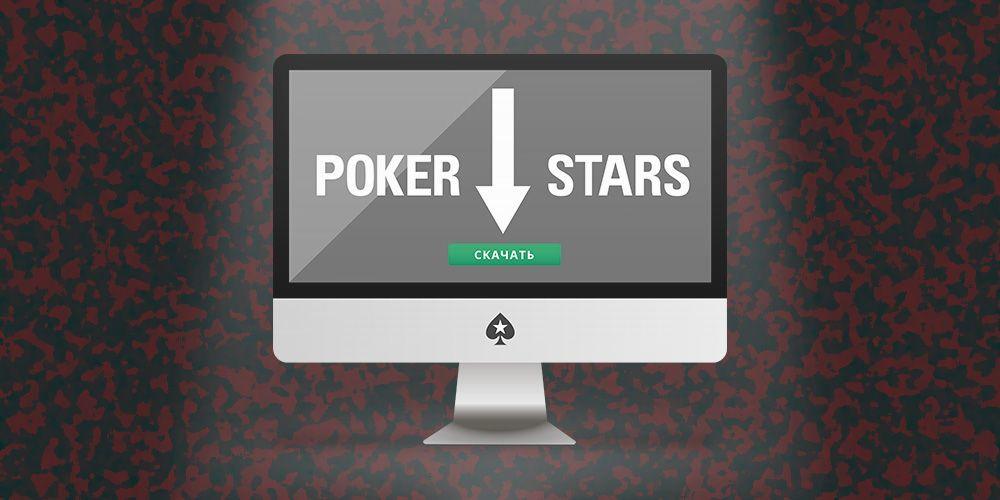 Клиент для игры PokerStars.