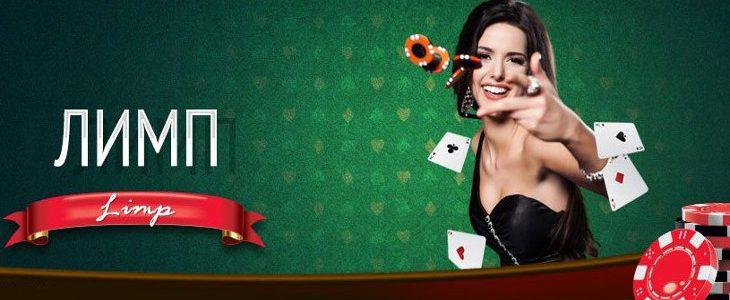 Лимп в покере.