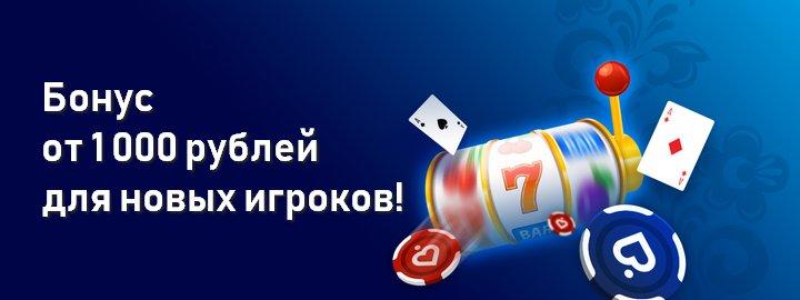 Бонус за первый депозит в руме ПокерДом.