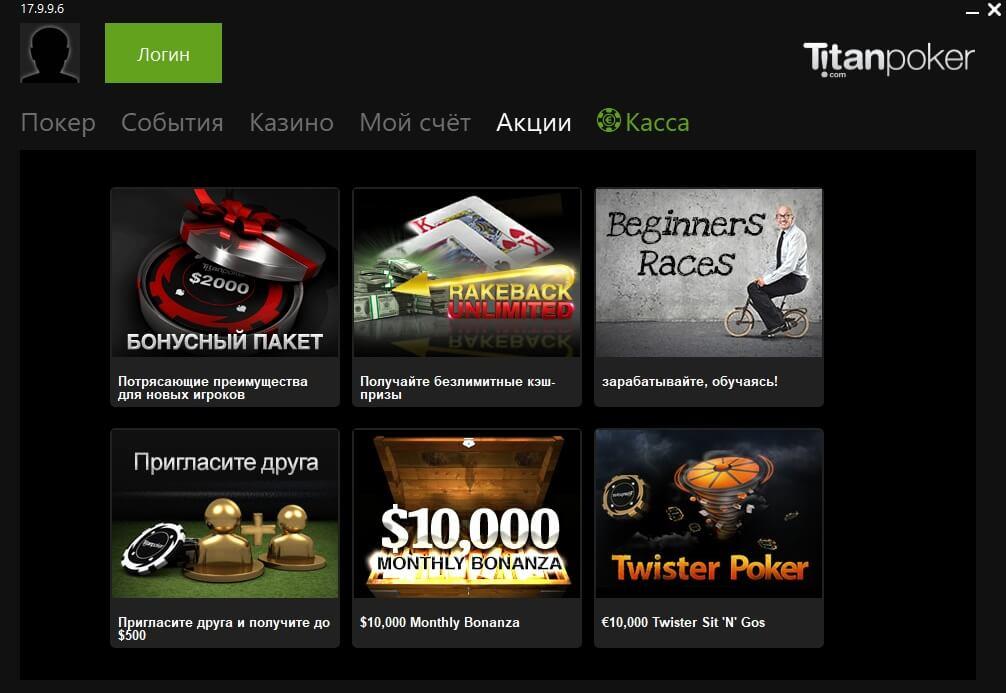 Характеристики софта Титан Покер.