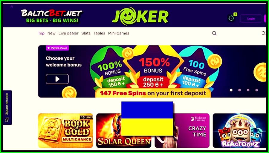 Бонусы Джокер